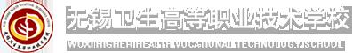 无锡卫生高等诚信在线guan网ji术学校